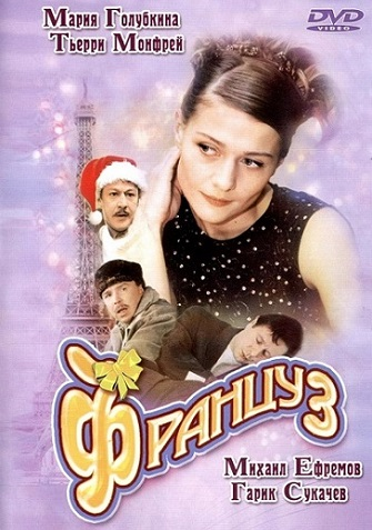 Постер Француз