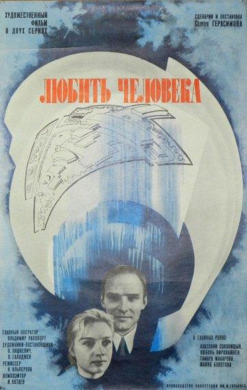 Постер Любить человека