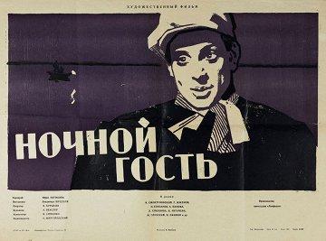 Постер Ночной гость