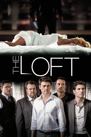 Постер Лофт