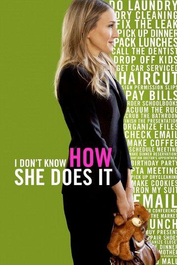 Постер Я не знаю, как она делает это