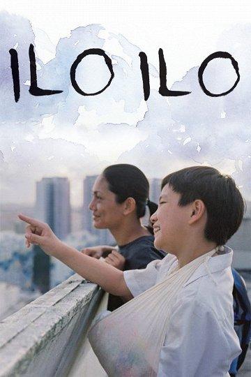 Постер Илоило