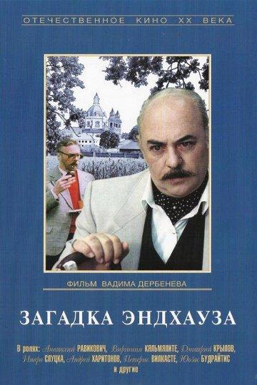 Постер Загадка Эндхауза