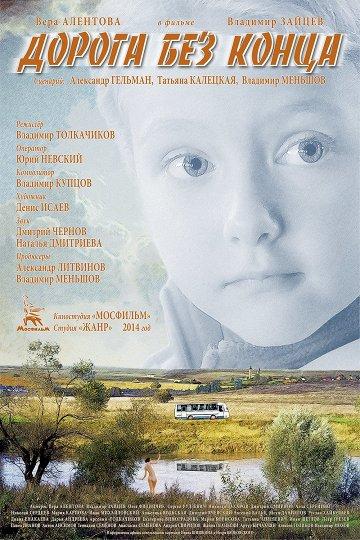 Постер Дорога без конца
