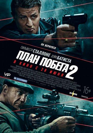 Постер План побега-2