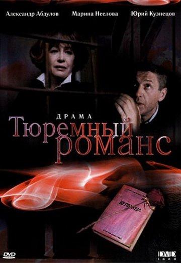 Постер Тюремный романс