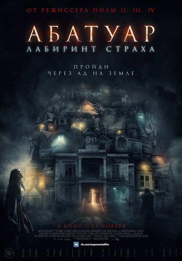 Постер Абатуар. Лабиринт страха