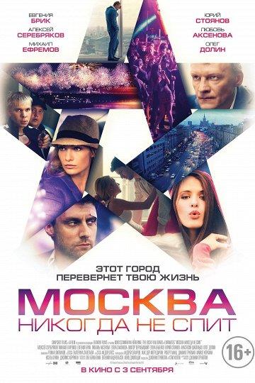 Постер Москва никогда не спит