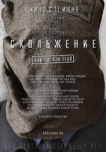 Постер Скольжение