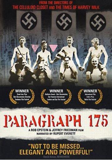 Постер Параграф 175