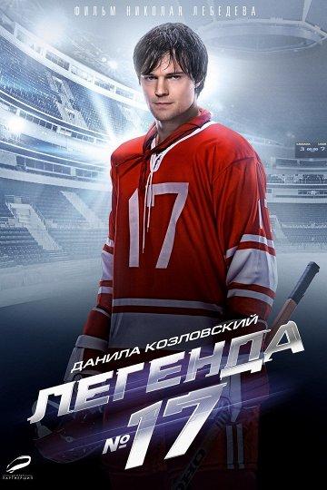 Постер Легенда №17