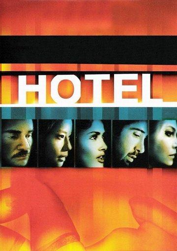 Постер Отель