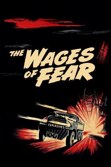 Постер Плата за страх