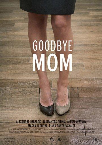 Постер До свидания мама