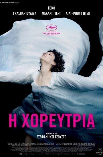 Постер Танцовщица