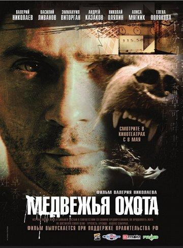 Постер Медвежья охота