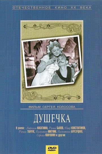 Постер Душечка