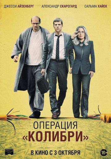 Постер Операция «Колибри»