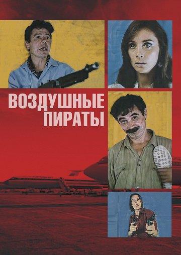 Постер Воздушные пираты