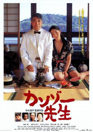 Постер Доктор Акаги