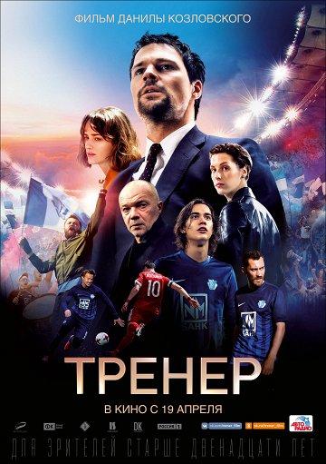 Постер Тренер