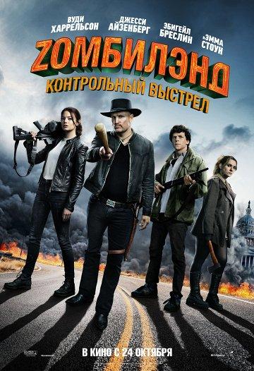 Постер Zомбилэнд: Контрольный выстрел