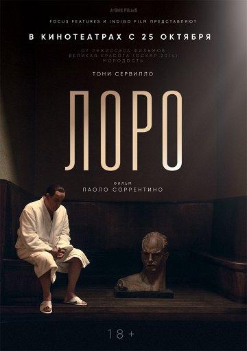 Постер Лоро