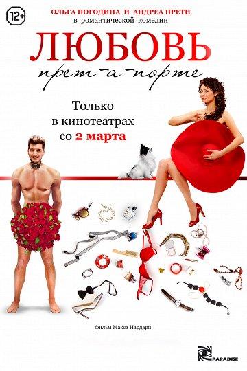 Постер Любовь прет-а-порте