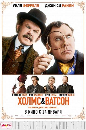 Постер Холмс & Ватсон