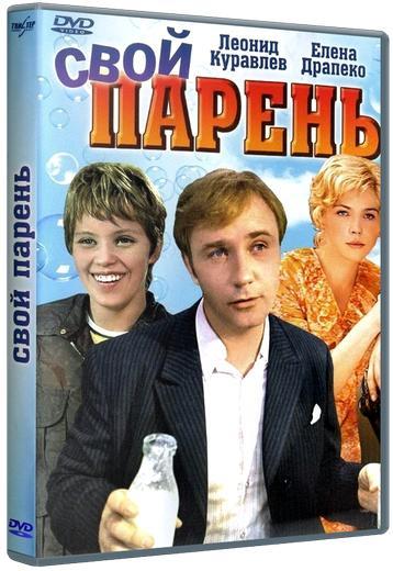 Постер Свой парень