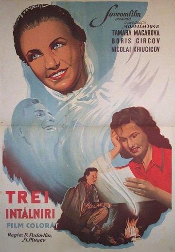 Постер Три встречи