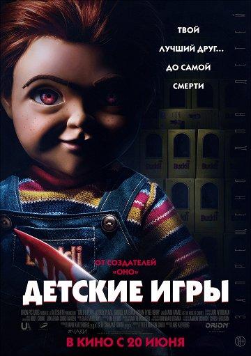 Постер Детские игры