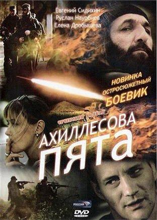 Постер Двенадцатая осень