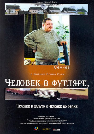 Постер Человек в футляре, человек в пальто и человек во фраке