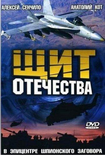 Постер Щит отечества