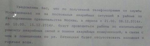 Текст уведомления, которое пришло арендаторам на Пятницкой улице сегодня. В документе сообщается о начале ремонтных работ этим же вечером, в 21.00