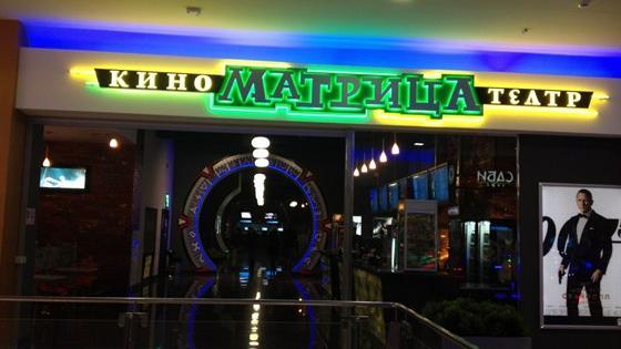 Матрица (Домодедово)