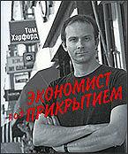 Экономист под прикрытием (The Undercover Economist)