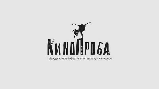 Эхо VII Международного фестиваля-практикума киношкол «Кинопроба»