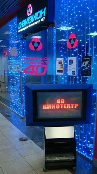 5D-визион