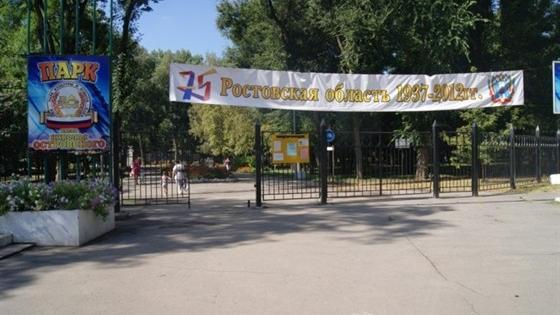 Парк им. Николая Островского