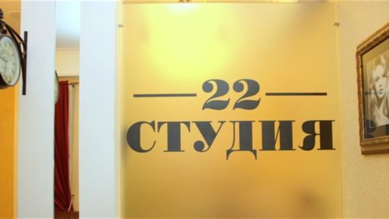 Студия 22