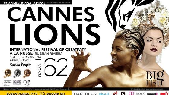 Программа «Cannes Lions a la russe»