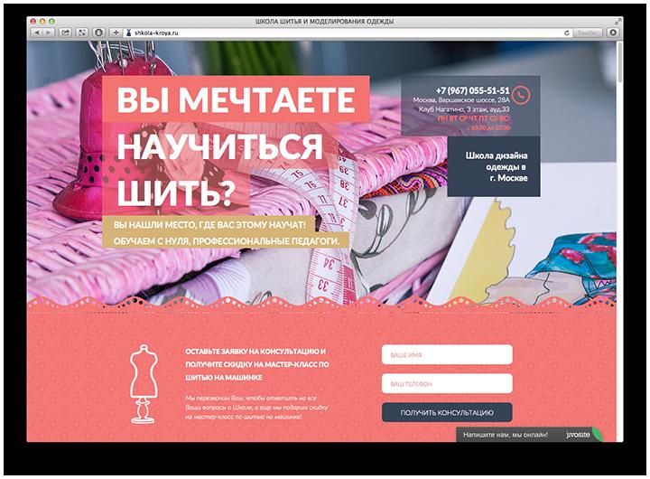 "Школа дизайн одежды <a href=""https://shkola-kroya.ru"" target=""_blank"">«Практика»</a> учит долго, целых три года"