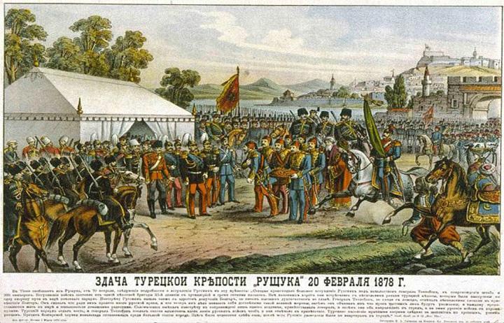 Сдача русским войскам турецкой придунайской крепости Рущук в 1878 году