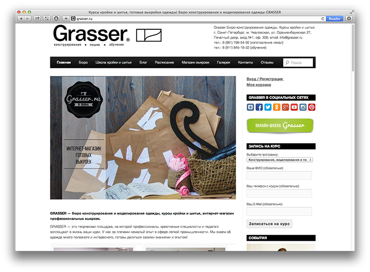 "<a href=""http://grasser.ru"" target=""_blank"">Grasser</a> — онлайн-школа кройки и шитья, а также интернет-магазин выкроек"