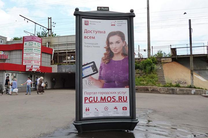 Портал городских услуг pgu.mos.ru весной 2014 года запустил рекламную кампанию, в которой о его полезных возможностях рассказывали телеведущая Анфиса Чехова (на фотографии), Ирина Слуцкая и Оксана Федорова