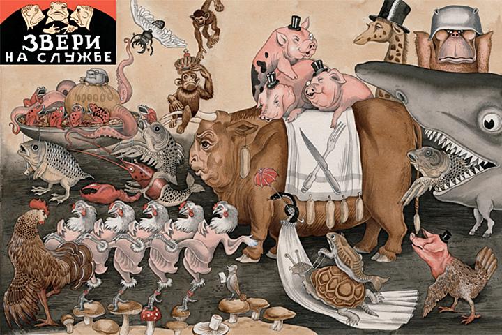 Иллюстрация в томе «История глазами «Крокодила». ХХ век. Люди. 1922–1937». Автор — главный художник Светлана Дорошева