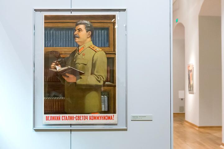 Плакат к 70-летию Сталина