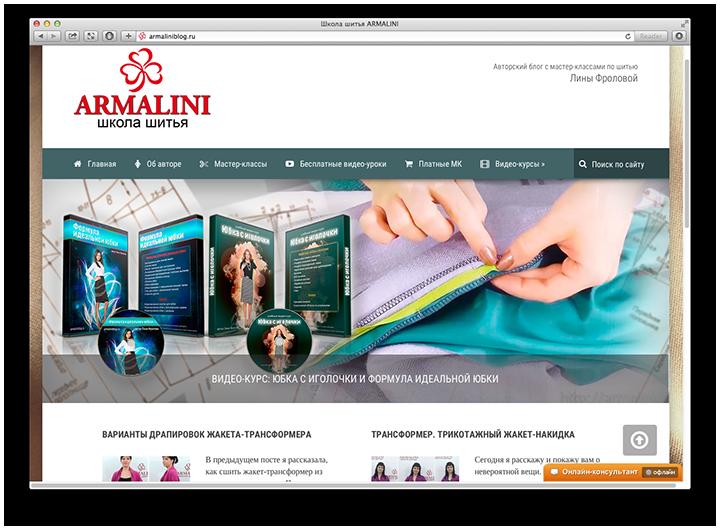 """У блога <a href=""""http://armaliniblog.ru"""" target=""""_blank"""">Armalini</a> есть полезные и бесплатные видео-уроки"""